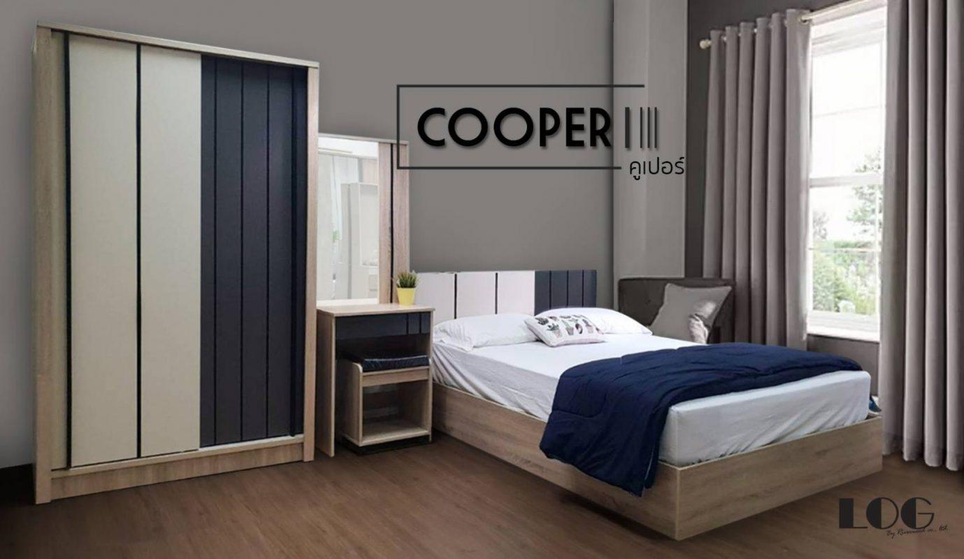 ชุดห้องนอน LOG cooper2