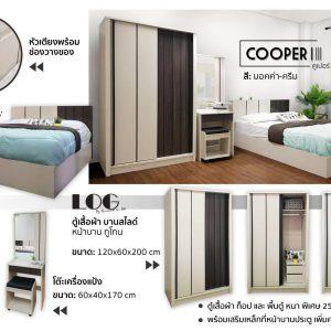 ชุดห้องนอน cooper